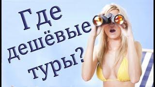 видео Отдых по России, Купить путевки онлайн. Цены на туры в России  из Москвы в 2018 году| 1000turov.ru