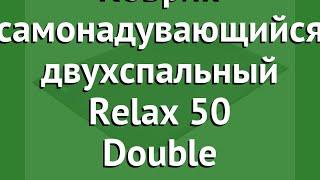 Коврик самонадувающийся двухспальный Relax 50 Double (Trek Planet) обзор 70435