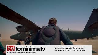 Η εντυπωσιακή ελεύθερη πτώση του Τομ Κρουζ από τα 8.500 μέτρα