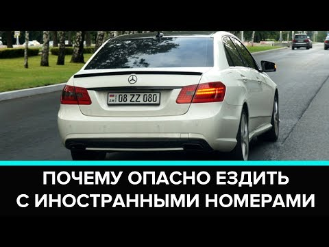 """""""Специальный репортаж"""": вот это номер! Почему опасно ездить с иностранными номерами? - Москва 24"""