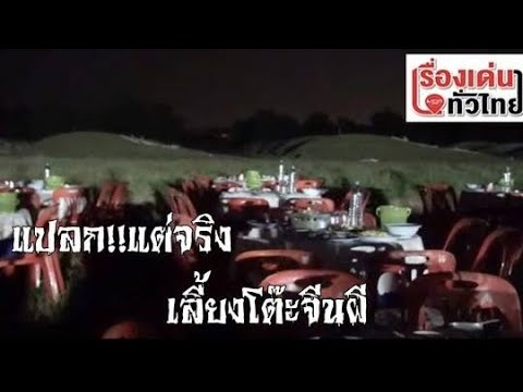 แปลกแต่จริง เลี้ยงโต๊ะจีนผี : เรื่องเด่นทั่วไทย