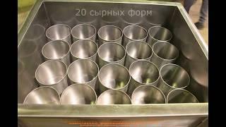 Комплект оборудования Мини сыроварни КС 200  Комплект сыровара  Комплект сыродела Слайд-шоу