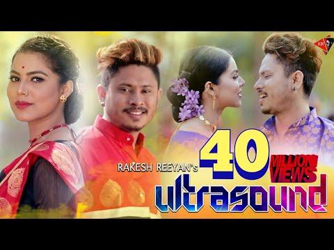 Ultrasound original HD video    Rakesh Reeyan    Super Hit Assamese Video 2019