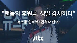 """민유라 """"후원사 없어 강아지 돌보는 알바…겜린은 아이들 가르쳐"""""""