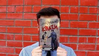Квази — Сергей Лукьяненко, ОБЗОР ||«Кваzи — мрази!»