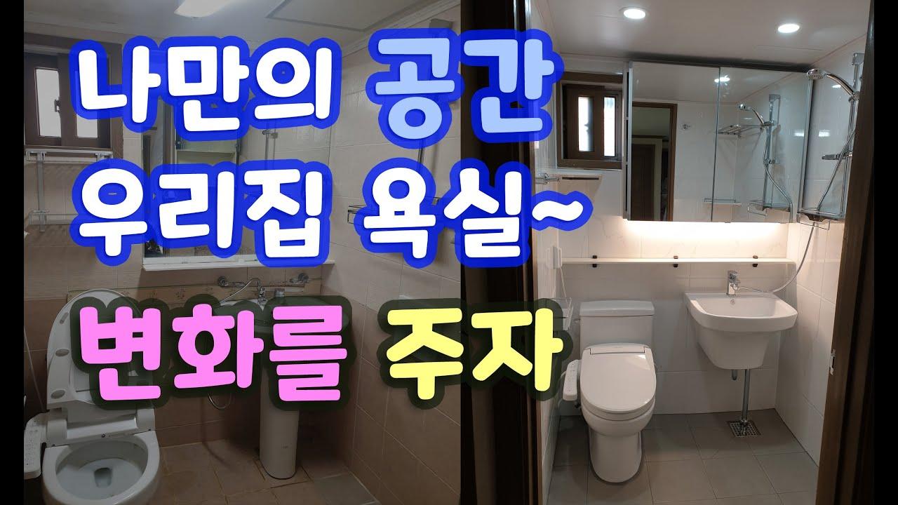 타일 & 욕실리모델링 [송파동 다가구주택] _BATHROOM REMODELING - 오래된 욕실 예쁘게 수리하기