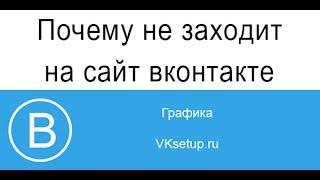 Почему я не могу зайти в вк. Не заходит на сайт вконтакте(Видео инструкция для сайта http://vksetup.ru ////////////////////////////////////// Ссылка на видео - https://youtu.be/6B7Mgpi8tIU Подписка на..., 2016-05-17T07:44:48.000Z)