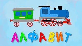 Download Детская песенка - Алфавит для малышей - Учим буквы Mp3 and Videos