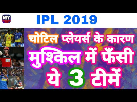 IPL 2019 - List Of 3 Teams In Danger With Most Injury Prone Players In This Season