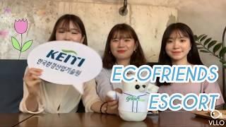 [에코프렌즈 7기-에스코트] 누구나 만들 수 있는 친환…