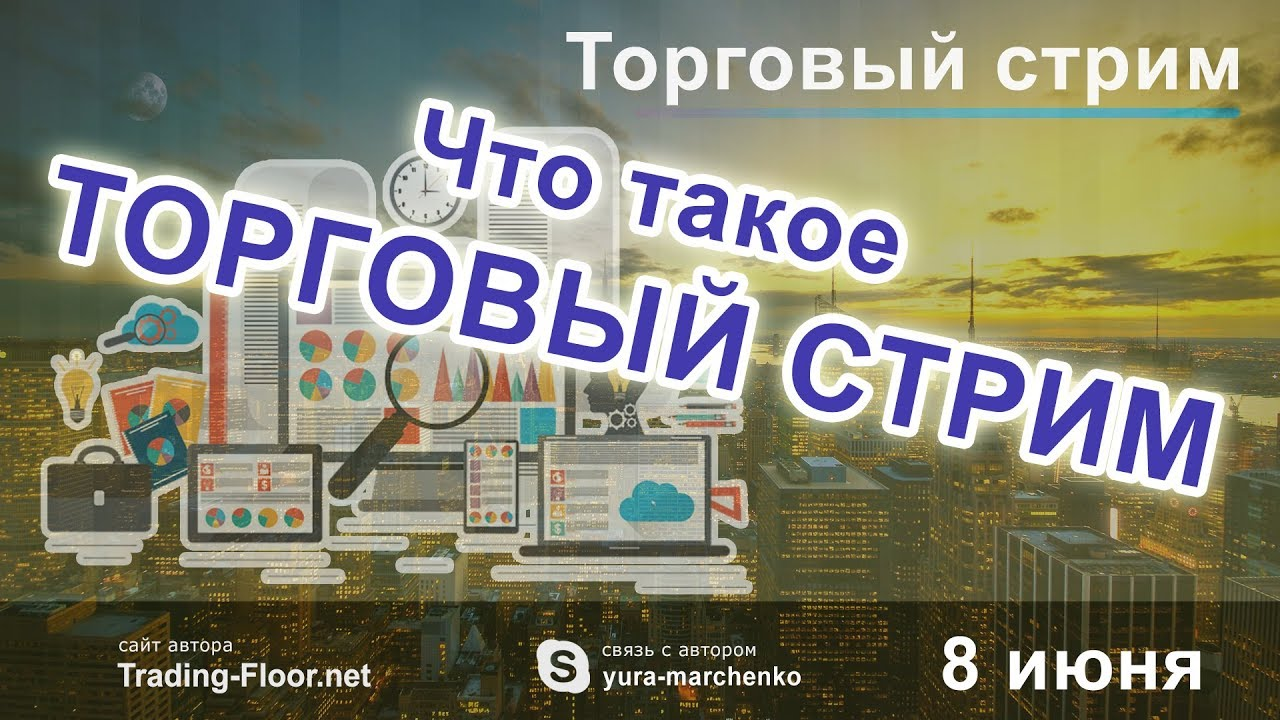 Торговля в режиме онлайн форекс игра на форекс книга