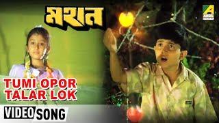 Tumi Upor Tolar Lok Bengali Movie Mahan In Bengali Movie Song