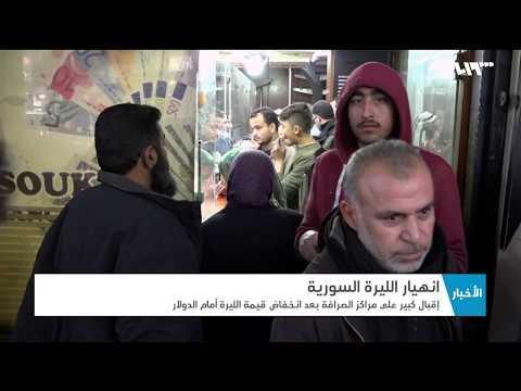 إقبال كبير على مراكز الصرافة في إدلب