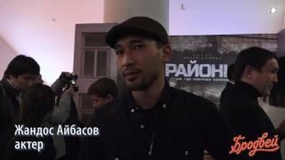 Казахстанская премьера: Премьера фильма