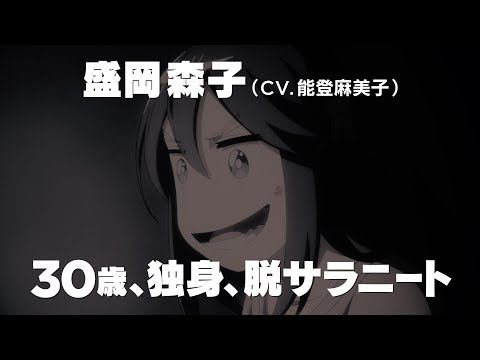 TVアニメ「ネト充のススメ」プロモーション映像