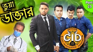 Download দেশী CID বাংলা PART 23 | Doctor Caught By Desi Cid | Free Comedy Video Online | Bangla Funny Video Mp3 and Videos