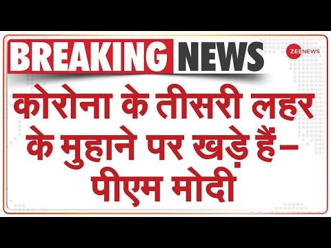 COVID-19 Update: पीएम मोदी बोले की कुछ राज्यों में केस बढ़ना चिंताजनक | Latest News | Hindi News