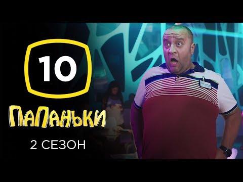 Сериал Папаньки 2 сезон: Серия 10 | КОМЕДИЯ 2020