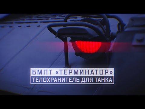 БМПТ «Терминатор». Телохранитель для танка