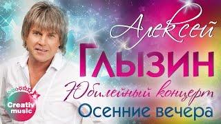 Алексей Глызин Осенние вечера Юбилейный концерт Live