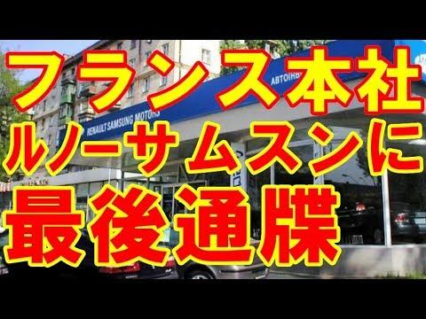 【韓国】ルノー本社、スト乱発の韓国に激怒 最後通牒送る