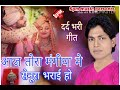 Download Aaj tora mangiya me senura bharai ho!!दर्द भरी गीत।।आज तोरा मंगीया मे सेनुरा भराई हो