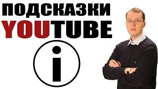 Пользовательские подсказки YouTube. Подробный урок