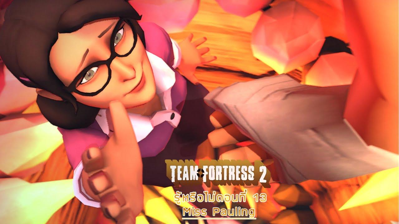 Team Fortress 2 13 Miss Pauling