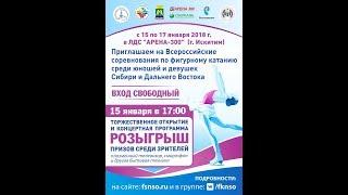 Всероссийские соревнования по фигурному катанию среди юношей и девушек Сибири и ДВ