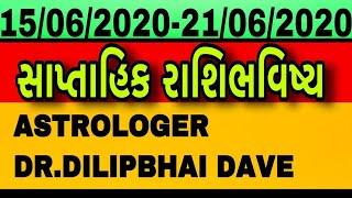 સાપ્તાહિક રાશિભવિષ્ય    rashifal    astrology    saptahik rashifal    Astrologer    Dilipbhaidave