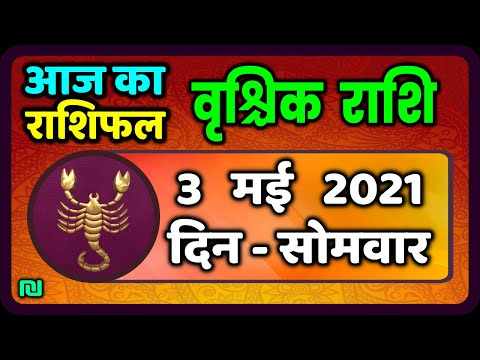 वृश्चिक राशि 3 मई 2021 /Vrischik Rashi/Aaj Ka Vrischik Rashifal 3 May /Scorpio Horoscope