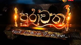 Purawatha Sirasa TV 21st May 2018 Thumbnail