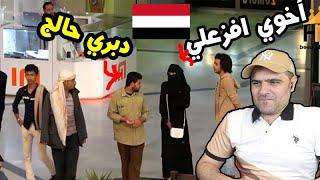 الغيرة اليمنية / تجربة اجتماعية وفزعة أهل اليمن لأختهم !! هاي الغيرة #غريب_الدار