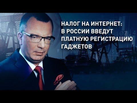 Налог на интернет: в России введут платную регистрацию гаджетов