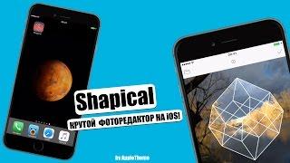 Baixar Крутой фоторедактор на iPhone! Обработка фото с Shapical