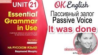 Unit 21 Пассивный залог в английском для начинающих, Passive    OK English elementary