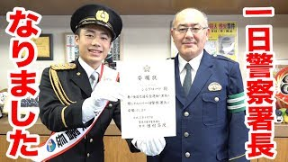 一日警察署長の仕事を大公開します!!