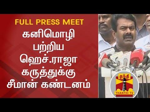 Seeman condemns H. Raja's Tweet about DMK MP Kanimozhi | FULL PRESS MEET | Thanthi TV