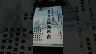 おてもやん  平成28年11月20日相模原市内発表会にて。