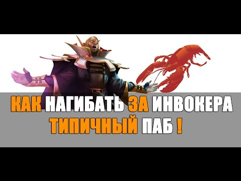 видео: Как нагибать за Инвокера - how to play for invoker dota 2