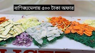 বাণিজ্য মেলায় উরাধুরা অফার চলছে |কোথায় পাবেন দেখুন|DITF-2019