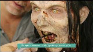 Как делают зомби для фильмов | Интересные факты