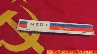 Распаковка и обзор советской универсальной удочки МСП-1.Удочка МСП-1,умели же делать в СССР.