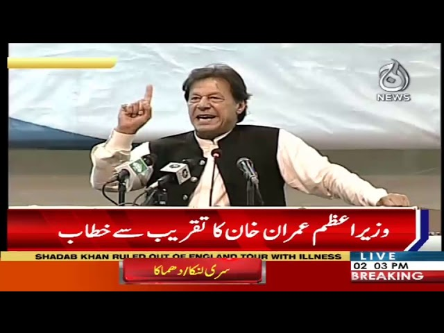 PM Imran Khan Complete Speech in Quetta | 21 April 2019 | Aaj News