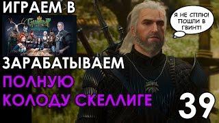 Прохождение Ведьмак 3 Кровь и Вино #39 ГВИНТ - КОЛОДА СКЕЛЛИГЕ