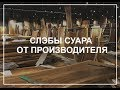 RELICTIUM / слэбы дерева суар купить / столы из массива