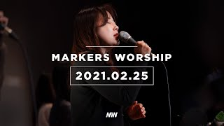 (4K) February 25th, 2021- Markers Worship (Official)