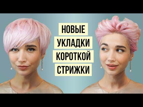 5 крутых укладок на короткие волосы