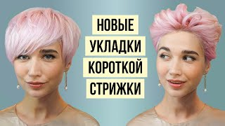 как правильно сделать укладку на короткие волосы в домашних условиях