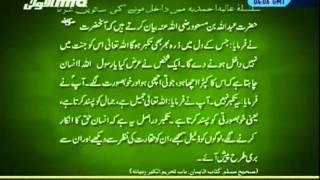 (Urdu) 7th Condition of Initiation (Bai'at) in Ahmadiyya Muslim Community